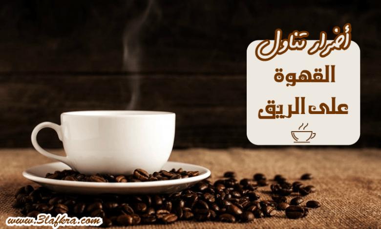 أضرار تناول القهوة على الريق 3lafkra